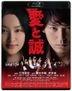 For Love's Sake (Blu-ray) (Japan Version)