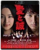 愛與誠 (Blu-ray) (日本版)