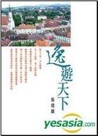 Yi You Tian Xia