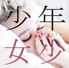 Shounen Shoujo (SINGLE+DVD) (First Press Limited Edition)(Japan Version)