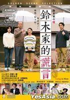 Lying To Mom (2018) (DVD) (Hong Kong Version)