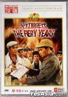 The Fery Years (1974) (DVD) (English Subtitled) (China Version)