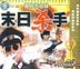 Mo Ri Sha Shou (VCD) (China Version)