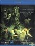 Long Arm Of The Law (Blu-ray) (Hong Kong Version)