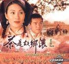 Plain Love II (1999) (VCD) (Part II) (End)