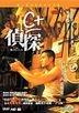 The Detective (DVD) (Hong Kong Version)