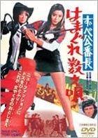 Zubeko Bancho - Hamagure Kazoeuta (DVD) (Japan Version)