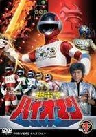 Cho Denshi Bio Man (DVD) (Vol.1) (Japan Version)
