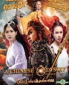 A Chinese Odyssey: Part Three (2016) (DVD) (Thailand Version)