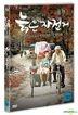 Old Bicycle (DVD) (Korea Version)