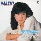Yasuda Narumi COLLECTION (Japan Version)
