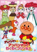 Soreike! Anpanman Ohime-sama Series 'Wakuwaku Princess'  (Japan Version)