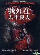 Last Summer (2013) (DVD) (Taiwan Version)