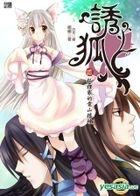 Feng Xiao Shuo 009 -  You Hu 2  Hu Li Jia De Kao Shan Hen Ying