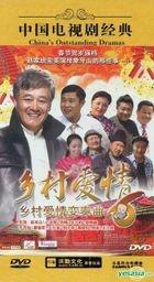 Xiang Cun Ai Qing Bian Zou Qu (DVD) (End) (China Version)