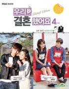 Global We Got Married Photo Comic Book Vol. 4 (Korea Version)