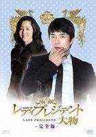 Lady President - Dae Mul (Complete Edition) (DVD) (Vol. 3) (日本版)