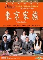 Tokyo Family (2013) (DVD) (English Subtitled) (Hong Kong Version)