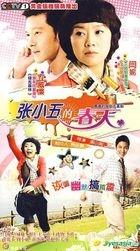 Zhang Xiao Wu De Chun Tian (H-DVD) (End) (China Version)