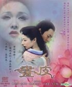 Painted Skin (2011) (DVD) (End) (Taiwan Version)