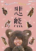 Higuma (DVD) (Japan Version)
