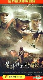 Deng Dao Sheng Li Na Yi Tian (DVD) (End) (China Version)