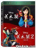 Mulan + Mulan 2 (DVD) (2-Movie Collection) (Taiwan Version)