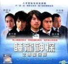 Loving Insurance (AKA: Loving Insurance Of Dream Detective) (VCD) (End) (Malaysia Version)