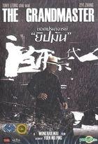 The Grandmaster (2013) (DVD) (Thailand Version)