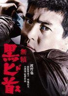 Burai Kurodosu  (Japan Version)