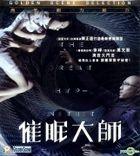 The Great Hypnotist (2014) (VCD) (Hong Kong Version)