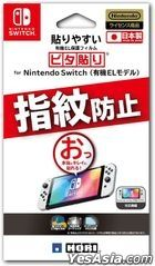 Screen Protect Film for Nintendo Switch (OLED Model) (Japan Version)