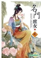 Wen Chuang Feng 068 -  Ming Men Shu Nu 1