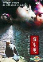 Gemini (DVD) (Korea Version)
