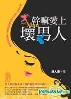 Gan Ma Ai Shang Huai Nan Ren