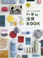 Hagire Katsuyou BOOK Kawaii Pouch to Nunokomono