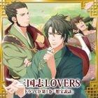 Sangokushi Lovers Drama CD 1 (Japan Version)