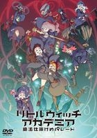 Little Witch Academia: The Enchanted Parade (DVD) (Multi-Language Subtitled) (Japan Version)