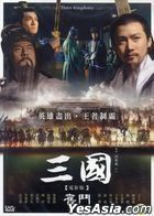 Three Kingdoms – Fen Dou (The Movie) (DVD) (Taiwan Version)
