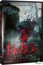 The Tag-Along 2 (2017) (DVD) (English Subtitled) (Taiwan Version)