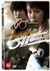 Head (DVD) (First Press Limited Edition) (Korea Version)