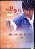 Fist of Fury 1991 (DVD) (2018 Reprint) (Hong Kong Version)