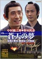 Soten No Yume - Shoin & Shinsaku : Challenge To New Century (DVD) (Japan Version)