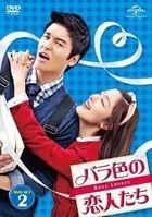 Rosy Lovers (DVD) (Set 2) (Japan Version)