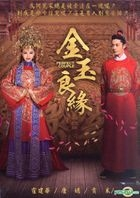 Perfect Couple (DVD) (End) (Taiwan Version)