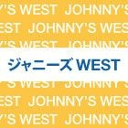 Johnny's WEST 1st Concert Ippatsumeeeeeeee! [2BLU-RAY] (Normal Edition)(Japan Version)