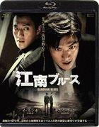 Gangnam Blues (Blu-ray) (Normal Edition) (Japan Version)