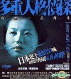 Mpd - Psycho (Story 4) (Hong Kong Version)