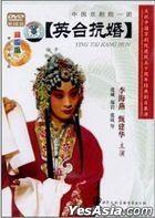 Jing Opera : Ying Tai Kang Hun (DVD) (China Version)