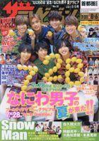 The Television (Shutoken Edition) 21241-08/06 2021